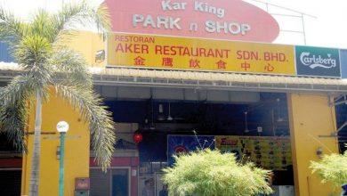 Photo of Aker Restaurant Sdn Bhd