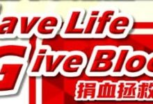 Photo of Save Life, Give Blood (20 May 2020)